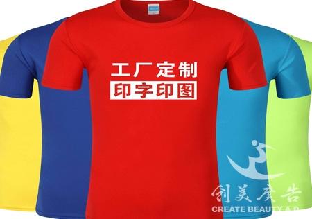 江西广告衫印字