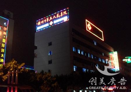 江西医院亮化
