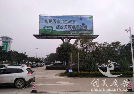 创卫生城市公益广告
