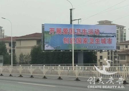 创卫生城市公益广告设计