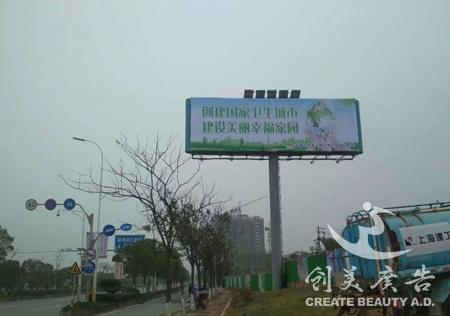 创卫生城市公益广告公司