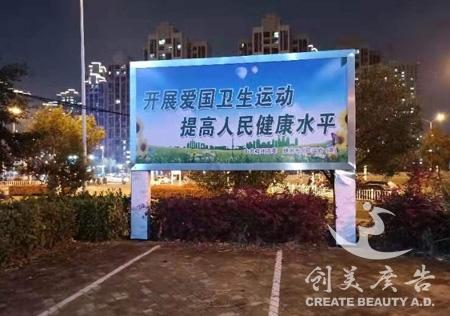 创卫生城市标牌