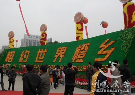 赣州脐橙节