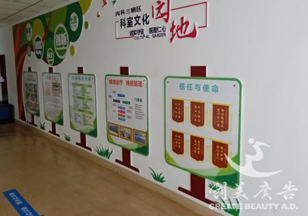 医院文化墙设计
